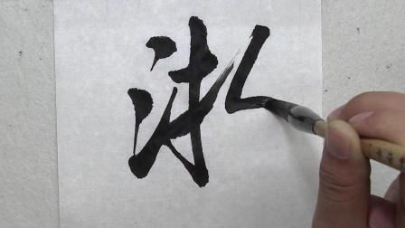 """米芾行书教学中的""""浙""""字书写要点: 不怕三点水, 而是畏惧右下角""""斤""""部的收笔"""