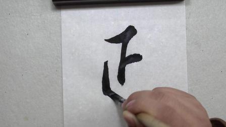 """中国汉字中五个笔画只有横竖的""""正""""是唯一独苗, 怎么写才好看?"""