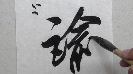 """米芾唯一敬畏的字""""谕"""": 左顾右盼分高低, 轻重提按出对比"""