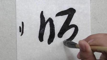 """学习行书要""""师""""古, 基础择""""师""""当米芾, 米芾的""""师"""": 繁体可简写, 左右互倾斜"""