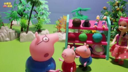 小猪佩奇玩具故事: 佩奇家的皮球坏了, 猪爸爸带她去重新买了个新皮球喔, 好看极了