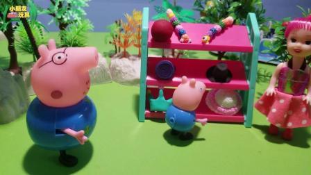 小猪佩奇玩具故事: 猪爸爸带着乔治去买礼物, 乔治买了什么样的礼物呢