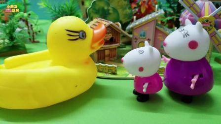 小猪佩奇玩具故事: 苏西家神奇的鸭妈妈玩偶