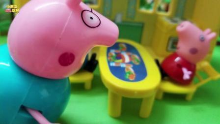 小猪佩奇玩具故事: 猪爸爸猪妈妈换新衣服喔
