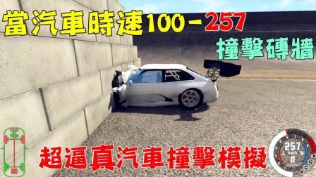 10款车时速200以上撞击砖墙会如何呢?
