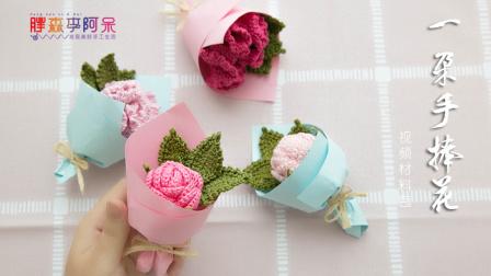 【胖森李阿呆】一朵玫瑰手捧花