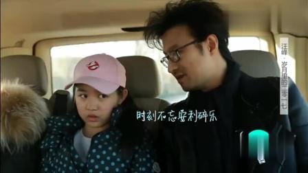 汪峰接女儿放学, 女儿看到摄像愣住了!