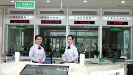 晋州农商银行宣传片