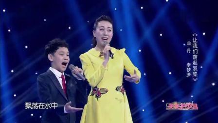 歌曲《让我们荡起双桨》 演唱: 曲丹 李梦潇