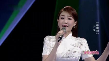 歌曲《梧桐树》 演唱: 刘玥