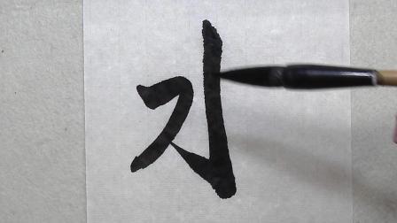 """杨卫磊行书经典单字精准分析之""""水"""": 竖勾切莫直, 两边要错位"""