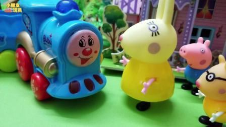 小猪佩奇玩具故事: 小火车撞上了打桥, 是桥坏了还是车烂了?