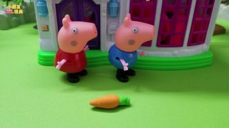 小猪佩奇玩具故事: 小白兔来送胡萝卜啦, 真是太懂事了