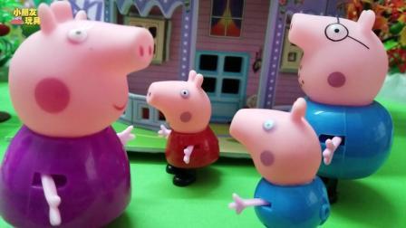 小猪佩奇玩具故事: 佩奇乔治去看望猪爷爷家的小猫咪, 真可爱
