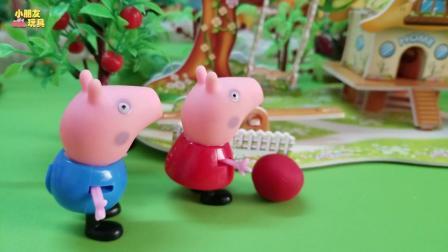 小猪佩奇玩具故事: 佩奇的球被抢走了, 怎么办呀