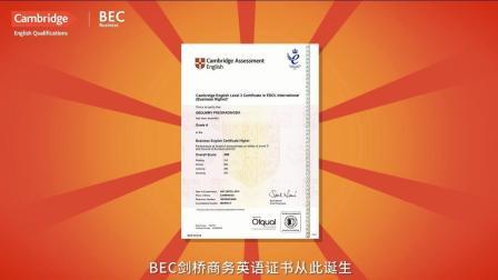 BEC剑桥商务英语能给予的职场优势