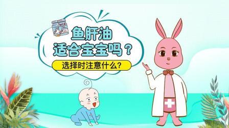 鱼肝油适合宝宝服用吗? 选择鱼肝油时需要注意什么?