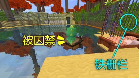 迷你世界: 小乾被关进熊孩子监狱了, 四周都是栅栏, 2段跳也没用