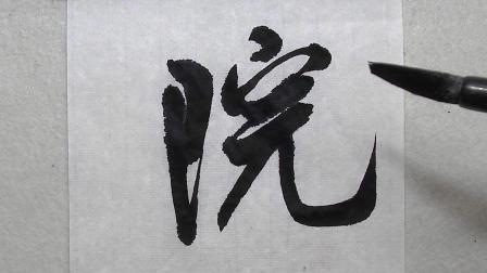 杨卫磊经典范字教学773期: 院, 不可再长, 不可更短, 左右且顾盼