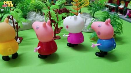 小猪佩奇玩具故事: 佩奇太调皮了, 把好好的一棵树给截了下来