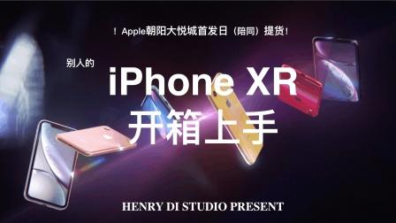 """XR首发日喜提""""别人的""""iPhone XR"""