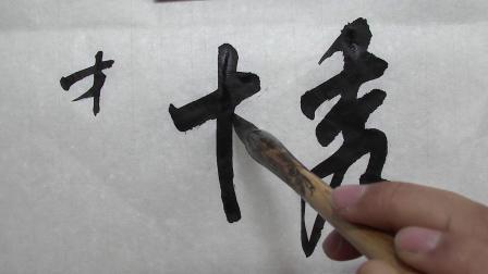 """""""秀才""""不可怕, 妙笔能生花, 杨卫磊行书经典范字练习第778期"""