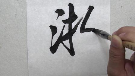 杨卫磊行书教学示范716期: 浙, 不怕三点水, 畏惧右下角