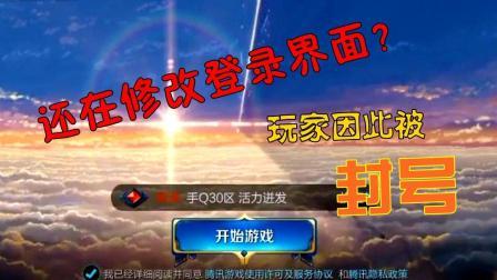 王者荣耀: 玩家修改游戏界面后收到天美一封邮件, 点开以后激动了