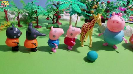 小猪佩奇玩具故事: 没想到遇到了一头长颈鹿, 长颈鹿好高啊!