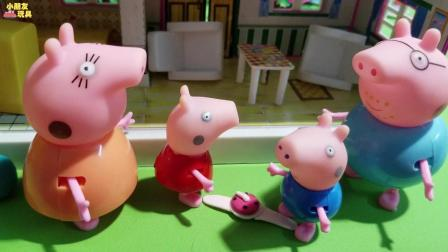 小猪佩奇玩具故事: 这下该怎么办? 乔治的手表不见了!