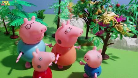 小猪佩奇玩具故事: 小猪佩奇一家到森林玩, 没想到遇到了一头斑马!