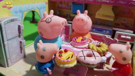 小猪佩奇玩具故事: 噢, 蛋糕掉地上了, 要记得掉地上的东西不要再吃了哦!