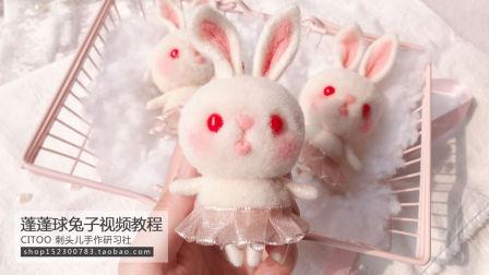 【蓬蓬球萌兔兔】刺头儿羊毛毡戳戳乐蓬蓬球萌兔兔视频教学