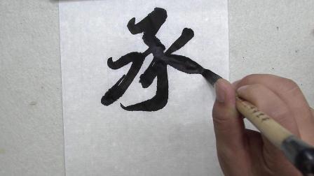 """我承认写""""承""""字的时候会紧张, 因为这个字太难写"""