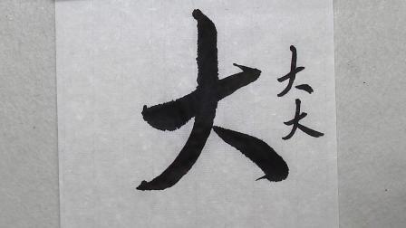 """王羲之书法的继承人米芾的经典范字""""大"""", 三笔为大, 用心撇捺"""