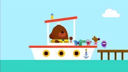 《嗨道奇第一季》阿奇划着小船去找绵羊, 比一比, 谁先找到绵羊呢