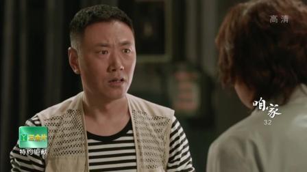咱家: 王光辉找情敌帮忙让傅亨不要缠着吴越, 于晓光借酒浇愁