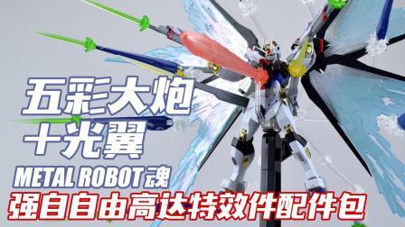 五彩大炮加光翼! 万代METAL ROBOT魂强袭自由高达 模型特效件配件包