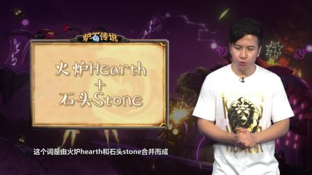 """炉石英语小课堂第1期 """"hearthstone"""" 有炉石的地方才是家"""