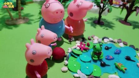 小猪佩奇玩具故事: 佩奇, 发现了一个美丽的池塘, 有好多动物哦