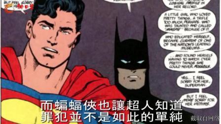 【漫威电影】探讨原作漫画超人与蝙蝠侠的友情关系DC漫画