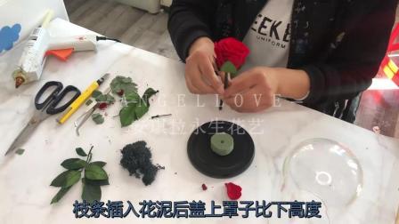 安琪拉永生花DIY课堂——小王子玫瑰视频教程
