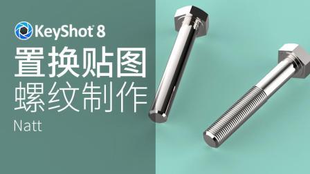 KeyShot8 渲染教程: 置换贴图, 进行螺丝钉螺纹处理的视频教程 【Natt老师原创教程】