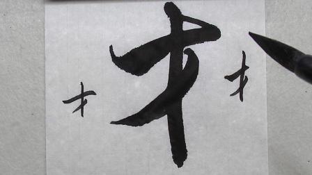 """这怎么有王羲之的""""才""""字的感觉? 原来米芾的""""才""""字取法了王羲之, 又有自己的小想法"""
