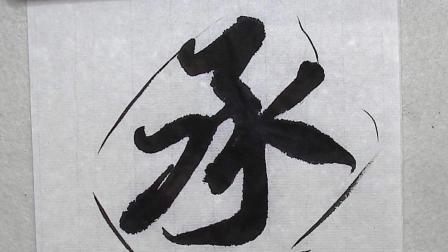"""我承认我写""""承""""字的时候会紧张, 因为这个字太难写"""