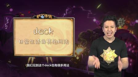 """炉石英语小课堂第2期 """"deck"""" 你会自己组卡组吗?"""