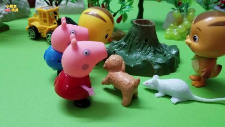 小猪佩奇玩具故事: 大树底下有一个大老鼠, 千万不要靠近