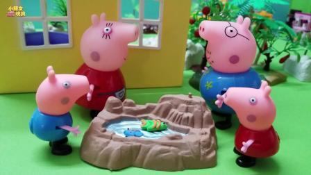 小猪佩奇玩具故事: 佩奇家的泉水多了两条鱼, 谁放的呀