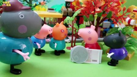 小猪佩奇玩具故事: 佩奇在大街上捡到了好多钱, 正在寻找失主
