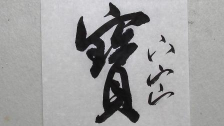 """米芾最难写的行书100字之""""宝"""": 宝盖一定要突出, 王和尔部不疏忽"""